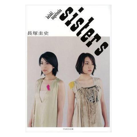 SISTERS [戯曲本] メイン画像
