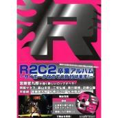R2C2卒業アルバム〜サイボーグなのでCD付けます!〜 [CDつきBOOK] メイン画像