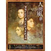 人間風車 [2003年版公演 DVD] メイン画像