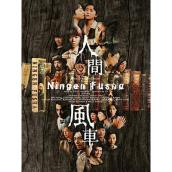 人間風車 [2000年版公演 DVD] メイン画像