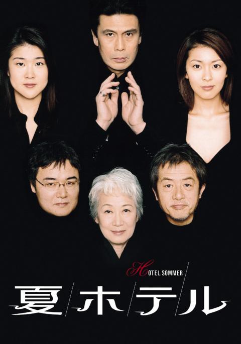 夏ホテル [DVD] メイン画像