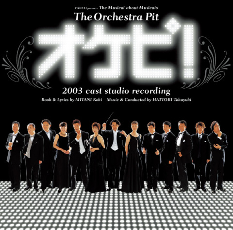 オケピ!The Orchestra Pit 2003 cast studio recording [CD] メイン画像
