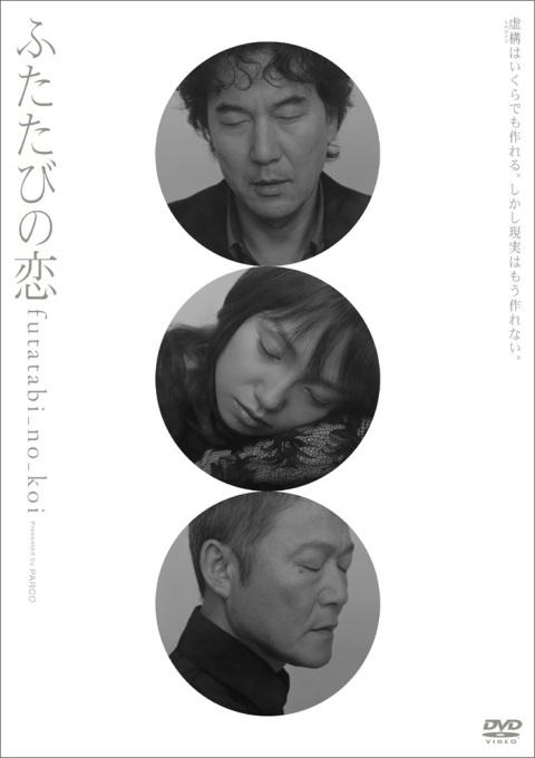 ふたたびの恋 [DVD] メイン画像