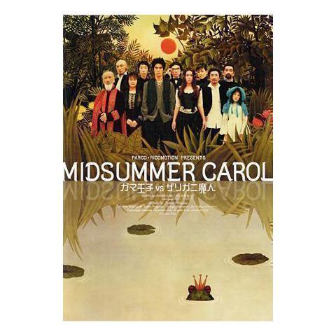 MIDSUMMER CAROL ガマ王子VSザリガニ魔人 [DVD] メイン画像