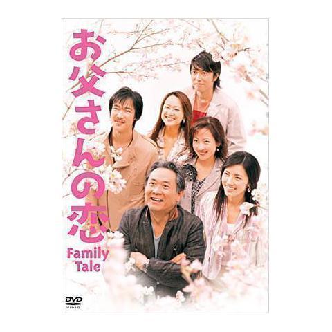 お父さんの恋 [DVD] メイン画像