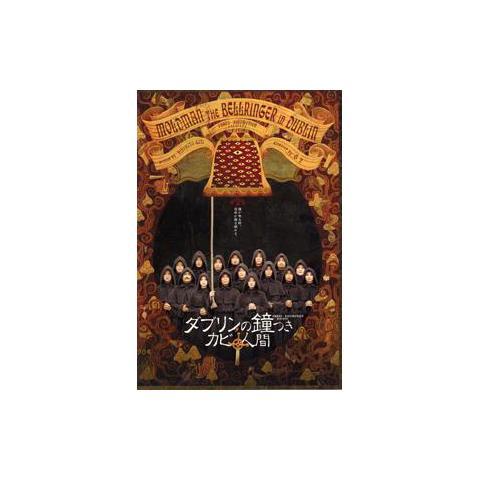 ダブリンの鐘つきカビ人間 2005 [DVD] メイン画像