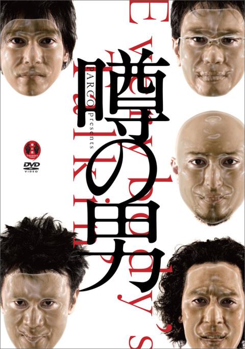 噂の男 [DVD] メイン画像