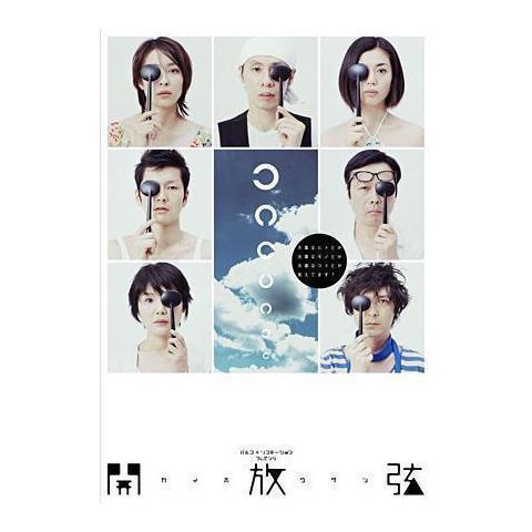 開放弦 [DVD] メイン画像