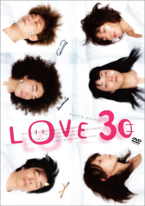 LOVE30 [DVD] メイン画像