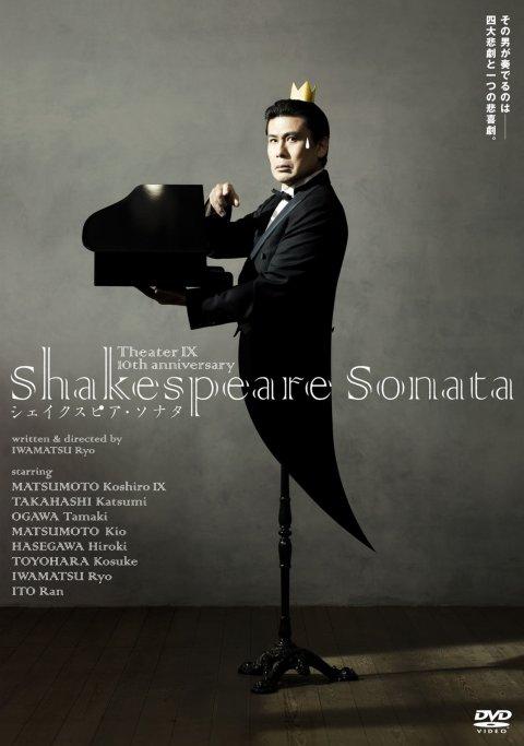 シェイクスピア・ソナタ [DVD] メイン画像