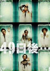 49日後… [DVD] メイン画像