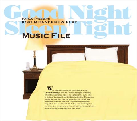 グッドナイト スリイプタイト ミュージックファイル[CD] メイン画像