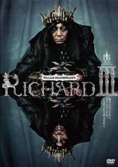 リチャード三世[DVD] メイン画像
