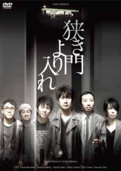 狭き門より入れ[DVD] メイン画像
