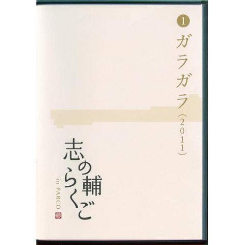 志の輔らくご in PARCO 2006-2012 �@ガラガラ [DVD] メイン画像