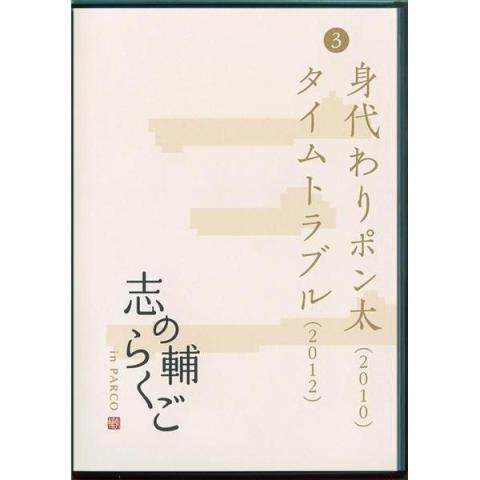志の輔らくご in PARCO 2006-2012 �B身代わりポン太/タイムトラブル [DVD] メイン画像