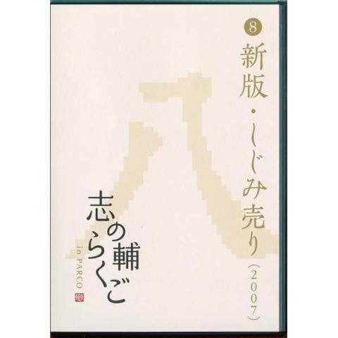志の輔らくご in PARCO 2006-2012 �G新版・しじみ売り [DVD] メイン画像