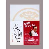 志の輔らくご in PARCO 2006-2012 [DVD BOX] メイン画像