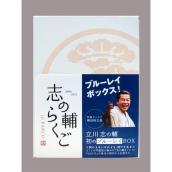 志の輔らくご in PARCO 2006-2012 [ブルーレイ BOX] メイン画像