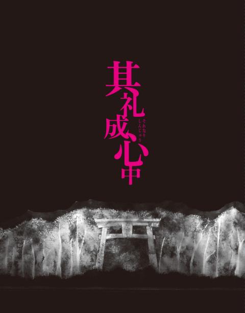三谷文楽「其礼成心中」 [ブルーレイ BOX] メイン画像