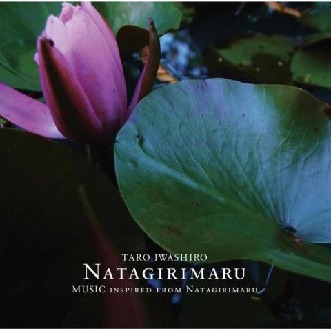 鉈切り丸〜舞台音楽集〜 [CD] メイン画像