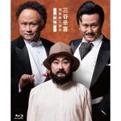 三谷幸喜 芸術家三部作 —愛蔵版— [ブルーレイ BOX] メイン画像